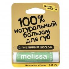 """100% натуральный бальзам для губ с пчелиным воском """"MELISSA"""" 4,25 гр."""